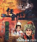 God Erlang (1963) (Hong Kong Version)