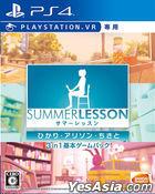 Summer Lesson: Hikari, Alison, Chisato 3 in 1 Basic Game Pack (日本版)