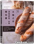 Vegetarian Bread: Low Gluten Lacto-Vegetarian