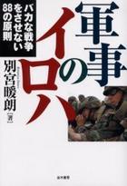 gunji no iroha baka na sensou o sasenai hachijiyuuhachi no gensoku