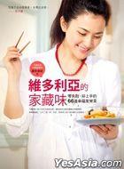 Wei Duo Li Ya De Jia Cang Wei : Ling Shi Bai , Hao Shang Shou De66 Dao Xing Fu Jia Chang Cai
