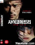 The Gifted Hands (DVD) (Korea Version)