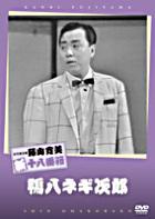Shochiku Shin Kigeki Kanbi Fujiyama Kamohachi Negijiro (DVD) (Japan Version)