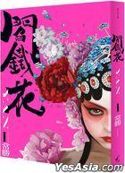 Yan Tie Hua (Vol.1)