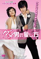 Mr. Wacky (DVD) (Japan Version)