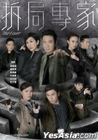 The Fixer (DVD) (Ep.1-21) (End) (Multi-audio) (English Subtitled) (TVB Drama) (US Version)