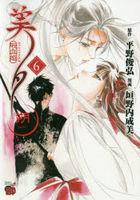 Vampire Princess Miyu Saku 6