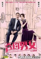 Love Contractually (2017) (DVD) (Hong Kong Version)