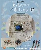 Kawaii Shishuu (Japan Edition) 34075-06/30 2020