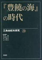 houjiyou no umi no jidai mishima yukio kenkiyuu 20