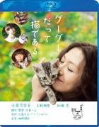 Gu Gu The Cat (Blu-ray) (Special Edition) (English Subtitled) (Japan Version)