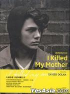 I Killed My Mother (DVD) (Taiwan Version)