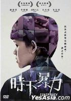 Conspiracy (DVD) (English Subtitled) (Taiwan Version)