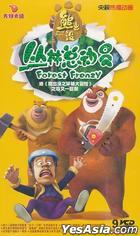 Boonie Bears Forest Frenzy (Part III) (VCD) (China Version)