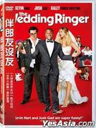 The Wedding Ringer (2015) (DVD) (Taiwan Version)