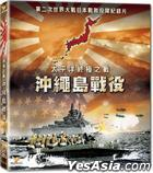 Okinawa To Japan's Surrender (DVD) (Hong Kong Version)