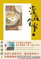 Midnight Diner (Vol.3)