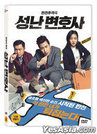 The Advocate: A Missing Body (DVD) (Korea Version)