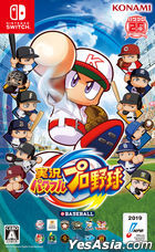 实况 Powerful 职业棒球 (日本版)