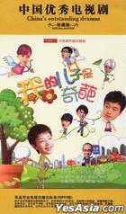 Wo De Er Zi Shi Qi Pa (DVD) (End) (China Version)