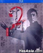 Ip Man 2 (Blu-ray) (China Version)