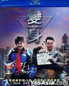 變身 (Blu-ray) (台湾版)