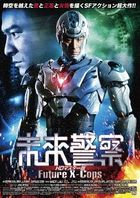 Future X-Cops (DVD) (HD Master Edition) (Special Price Edition) (Japan Version)