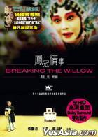 Breaking The Willow (DVD) (Hong Kong Version)