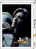 宇宙戰艦大和號 (DVD) (Premium Edition) (日本版)