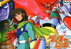 Getter Robo Vol.1 (Japan Version)