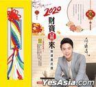 2020 Cai Bao Shu Lai Kai Yun Nong Min Li  ( Sui Shu Jie Yuan [ Fu Gui Zhao Cai Sheng Di Jin Gang Jie ])