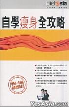 Diet asia -  ZI XUE SHOU SHEN QUAN GONG LUE