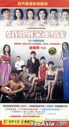 Hun Yin Bao Wei Zhan (DVD) (End) (China Version)