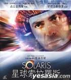 Solaris (VCD) (Hong Kong Version)