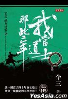 Wo Dang Dao Shi Na Xie Nian  Juan Si : E Gui Mi Wu( Xia)