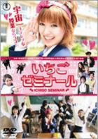 Ichigo Seminar (DVD) (Japan Version)