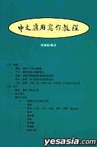ZHONG WEN YING YONG XIE ZUO JIAO CHENG