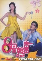 Star 8 (DVD) (End) (Taiwan Version)