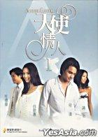 天使情人 (1-20集) (待续) (香港版)