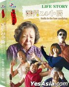 Life Story: Smile is the Best Medicine (DVD) (PTS Micro Movie) (Taiwan Version)