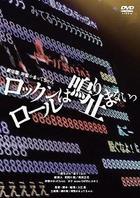 Theatrical Edition - Shinsei Kamattechan Rock'n Roll wa Nariyamanai (DVD) (Japan Version)