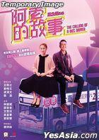 阿索的故事 (2020) (Blu-ray) (香港版)