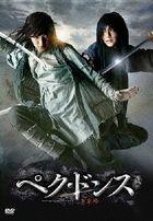 Warrior Baek Dong Su DVD Box (DVD) (Vol. 2) (Japan Version)