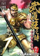 Wu Dao Kuang Zhi Shi (Vol.7) (Special Edition)