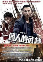 Kung Fu Jungle (2014) (DVD) (Hong Kong Version)