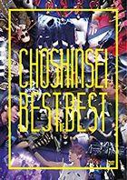 Best of Best  (Japan Version)