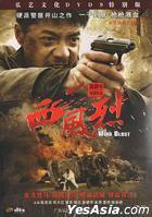 西風烈 (又名: 四大名捕) (DVD-9) (DTS版) (中國版)