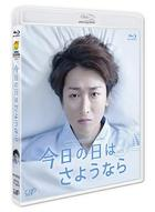 24 Hour Television Drama Special 2013 - Kyo no Hi wa Sayonara (Blu-ray)(Japan Version)