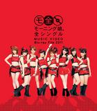Morning Musume Zen Single MUSIC VIDEO Blu-ray File 2011 [Blu-ray]  (Japan Version)