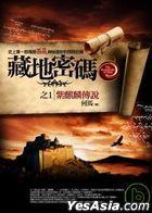 Cang Di Mi Ma Zhi1 : Zi Qi Lin Chuan Shuo